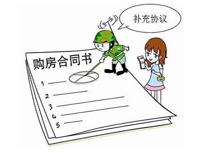 什么是补充协议,购房时补充协议怎么写?