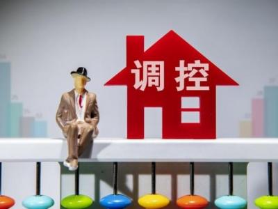 """房地产市场三天两次强调""""两个维护"""",究竟意味着什么?"""