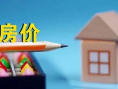 2021年房地产市场发展的大趋势都有哪些?