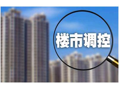 近10年房地产市场调整政策20大主流方向!